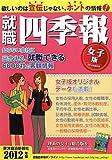 就職四季報(女子版) 2012年版
