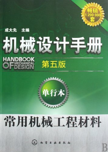 Mechanical Design Manual 5th Edition Separate Edition Commonly Used Mechanical Engineering Materials Chinese Edition Cheng Da Xian 9787122071361 Amazon Com Books