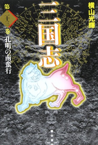 三国志 第23巻