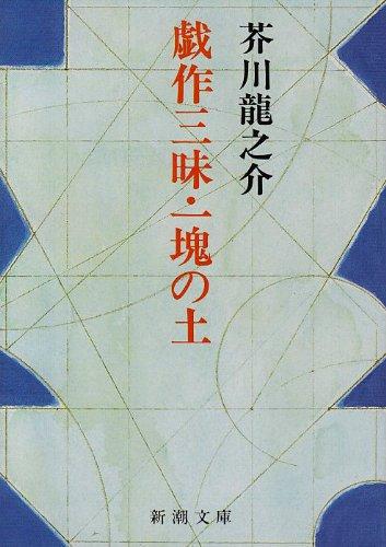 戯作三昧・一塊の土 (新潮文庫)