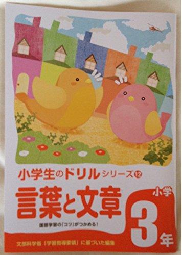 Japanese Words(kotoba) & Sentence(bunsho) Work Book to 3th Grade 80 Pages Daiso