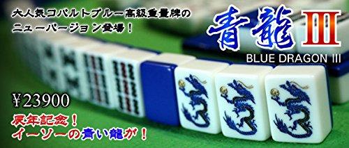 麻雀牌 青龍III(スリー、赤牌ver)
