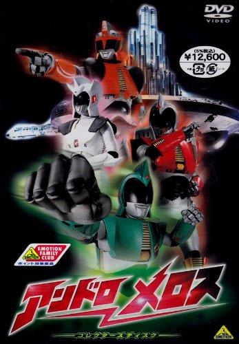 アンドロメロス コレクターズディスク [DVD] B0001LNNOS