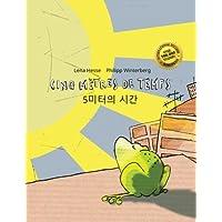Cinq mètres de temps/5 miteoui sigan: Un livre d'images pour les enfants (Edition bilingue français-coréen)