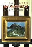 すぐ役立つ山の絵の描き方―スケッチから油絵まで