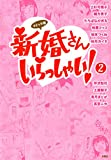 コミック版 新婚さんいらっしゃい!(2)
