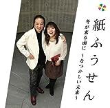 Fuyu Ga Kuru Mae Ni -Natsukashii Mirai- -  KAMI FUSEN, Audio CD