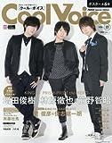 Cool Voice Vol.22 (生活シリーズ)