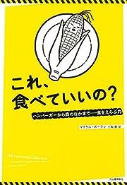 これ、食べていいの?: ハンバーガーから森のなかまで――食を選ぶ力の書影
