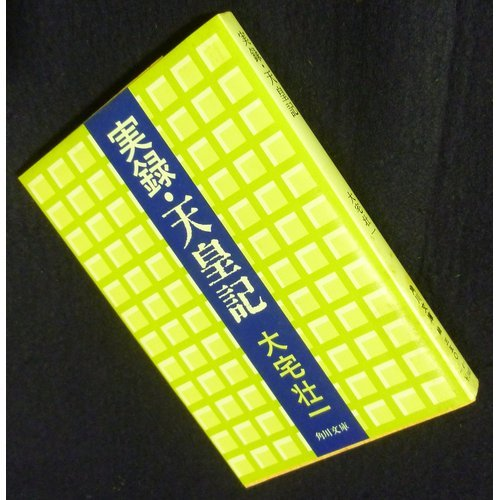 実録・天皇記 (角川文庫 緑 350-4)