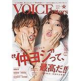 TVガイド VOICE STARS vol.18