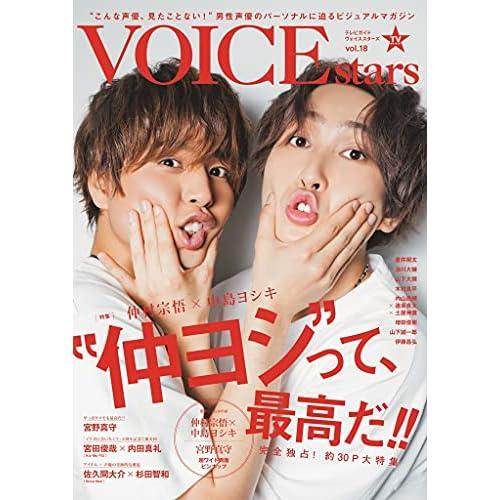 TVガイド VOICE STARS 表紙画像