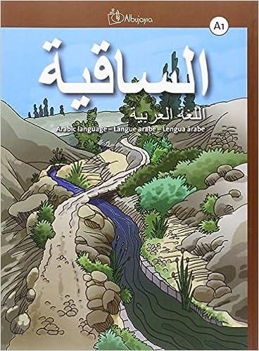 As-saqiya A1, al-luga al-arabiya - kitaab at-taalib (Libro