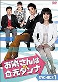 [DVD]お隣さんは元ダンナ DVD-BOX1