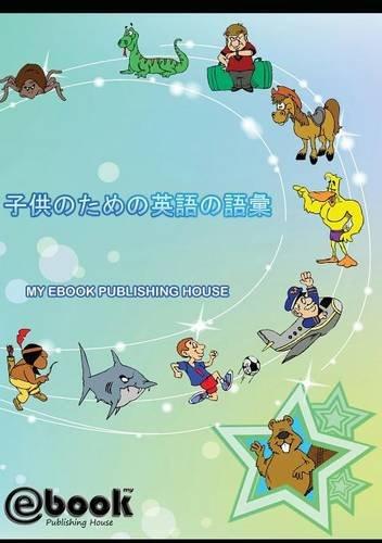 子供のための英&#35 (Japanese Edition)
