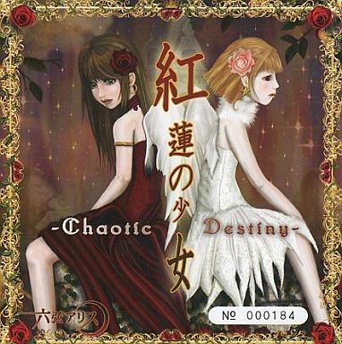 紅蓮の少女 Chaotic Destiny / 六弦アリス B01MUXWC8F Parent
