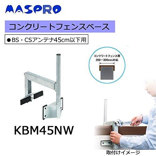 マスプロ電工 コンクリートフェンスベース KBM45NW B07Q147P52