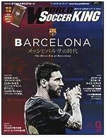 WORLD SOCCER KING (ワールドサッカーキング) 2017年 09 月号 [雑誌]
