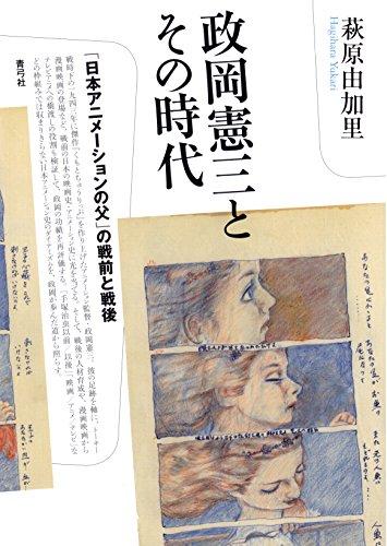 政岡憲三とその時代: 「日本アニメーションの父」の戦前と戦後