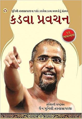 Narendra modi books free download pdf