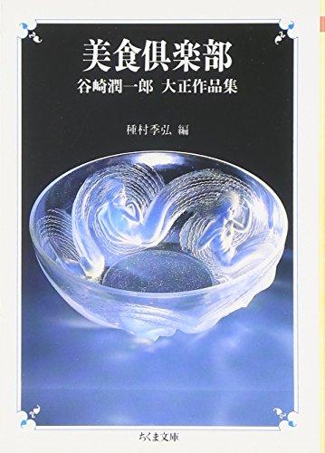 美食倶楽部―谷崎潤一郎大正作品集 (ちくま文庫)