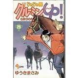 Gurumin Shrew ? up! 25 (Shonen Sunday Comics) (2000) ISBN: 4091256759 [Japanese Import]