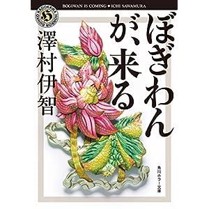 ぼぎわんが、来る 比嘉姉妹シリーズ (角川ホラー文庫) [Kindle版]