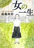 女の一生〈2部〉サチ子の場合 (新潮文庫)