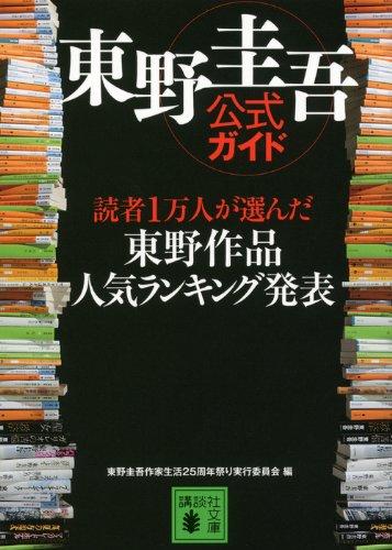 東野圭吾公式ガイド 読者1万人が選んだ 東野作品人気ランキング発表 (講談社文庫)