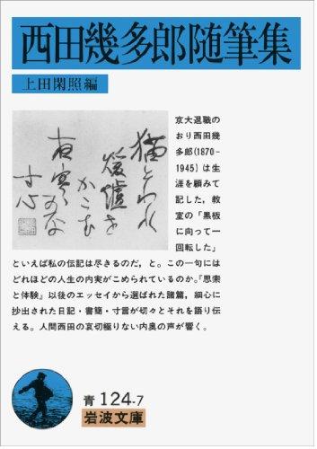 西田幾多郎随筆集 (岩波文庫)