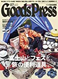 GOODS PRESS(グッズプレス) 2019年 07 月号 [雑誌]