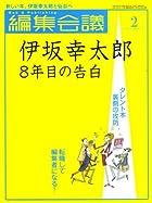 編集会議 2008年 02月号 [雑誌]