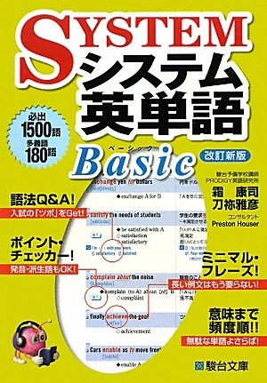 システム英単語 Basic [改定新版]