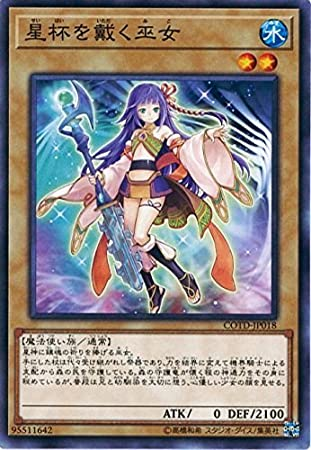 Miko Get A Yu Gi Oh Ocg Star Cup Cotdjp018 Amazoncouk Toys Games