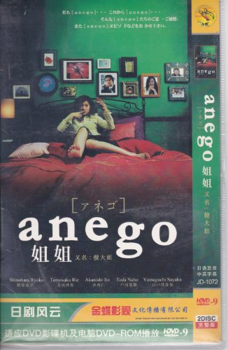 [Easy Package] 2005 Japanese Drama :  Anego  w/ English Subtitle