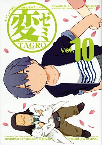 変ゼミ(10) (モーニング KC)