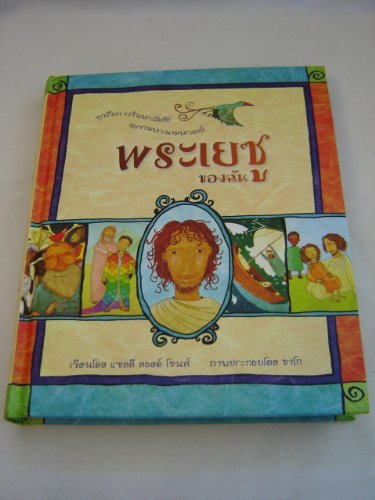 Thai Children's Bible / The Jesus Storybook Bible - พระเยซูของฉัน / Beautiful Full Color Bible