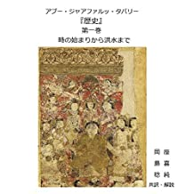 The History of al-Tabary: From the beginning of Time to the Flood (Japanese Edition)