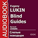 Blind Guides [Russian Edition] | Evgeny Lukin