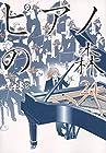 ピアノの森 第24巻