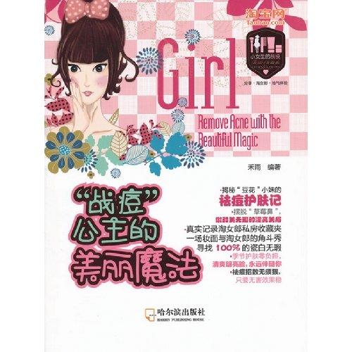 Northern big green card ¡¤grade eight mathematics next ¡¤northern teacher big version (Chinese edidion) Pinyin: bei da lv ka ¡¤ ba nian ji shu xue xia ¡¤ bei shi da ban ebook