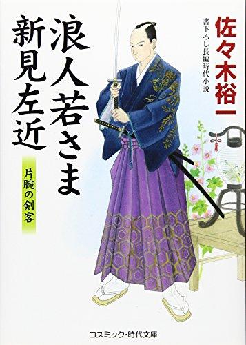 浪人若さま新見左近―片腕の剣客 (コスミック・時代文庫)