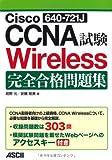 Cisco CCNA Wireless(640-721J)試験 完全合格問題集