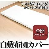 白敷布団カバー シングルロングサイズ(100×210cm用)
