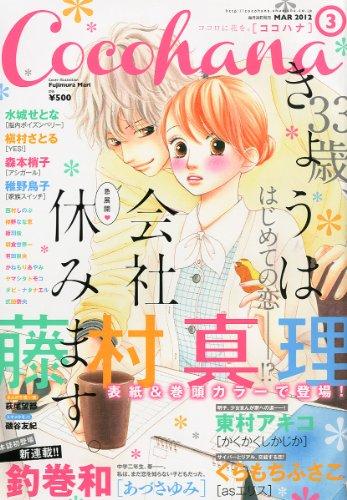 Cocohana (ココハナ) 2012年 03月号 [雑誌]