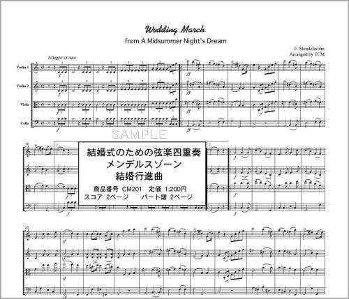 弦楽四重奏 (スコア&パート) CM...