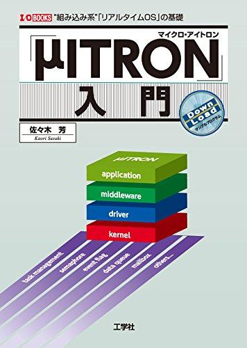 """「μITRON」入門―""""組み込み系""""「リアルタイムOS」の基礎 (I・O BOOKS)"""