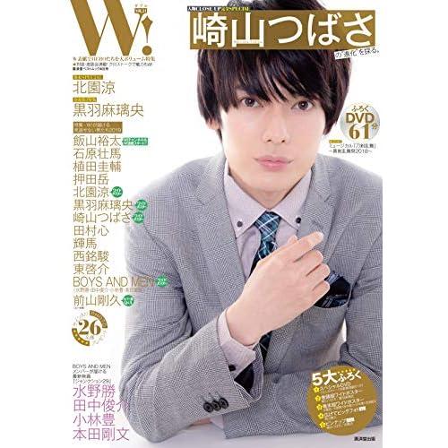 W! VOL.21 表紙画像