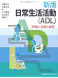 新版日常生活活動(ADL)評価と支援の実際