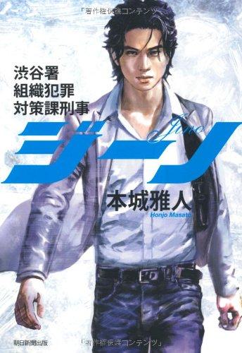 ジーノ 渋谷署組織犯罪対策課刑事